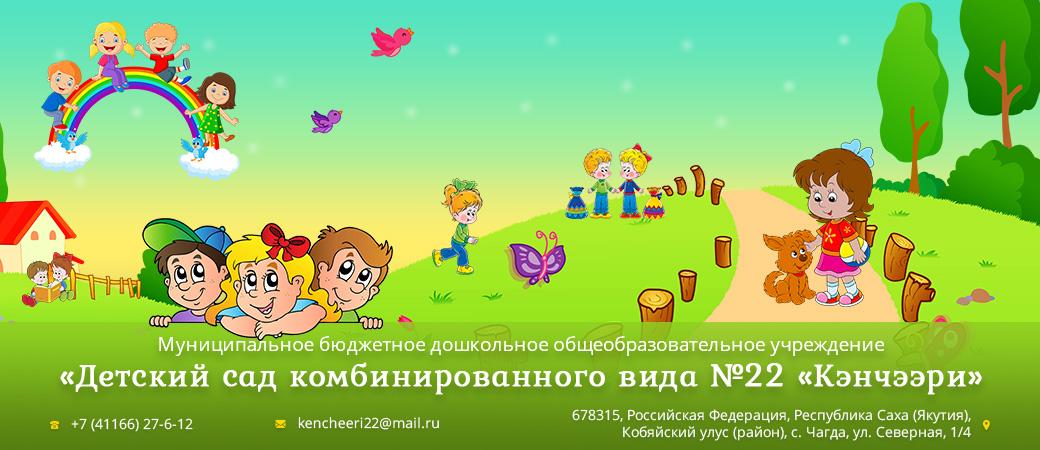 МБДОУ «Детский Сад №22 «Кэнчээри»